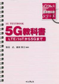 5G敎科書 LTE/IOTから5Gまで