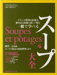 ス-プ大全 フランス料理の出發点歷史ある技術と新しい味を一冊で學べる