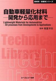 自動車輕量化材料 開發から應用まで 普及版