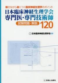 日本臨床神經生理學會專門醫.專門技術師試驗問題.解說120 解きながら身につく臨床神經生理學のポイント