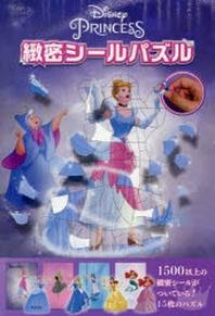 ディズニ-プリンセス 緻密シ-ルパズル