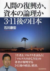人間の復興か,資本の論理か3.11後の日本