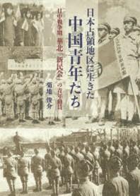 日本占領地區に生きた中國靑年たち 日中戰爭期華北「新民會」の靑年動員