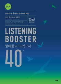 New Listening Booster 고등 영어듣기 모의고사 40회(2018)