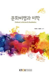 문화비평과미학(2학기, 워크북포함)