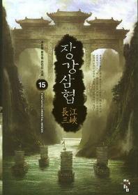 장강삼협. 15
