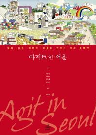 아지트 인 서울