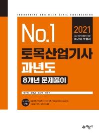 No.1 토목산업기사 과년도 8개년 문제풀이(2021)