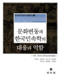 문화변동과 한국민속학의 대응과 역할