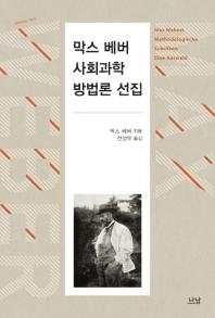 막스 베버 사회과학방법론 선집