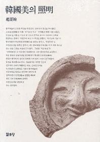한국미의 조명