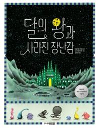 달의 왕과 사라진 장난감