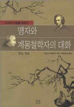 맹자와 계몽철학자의 대화: 루소 칸트
