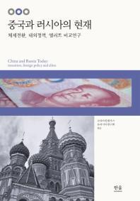 중국과 러시아의 현재