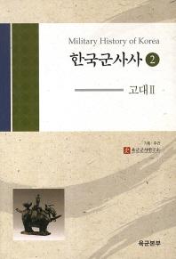 한국군사사. 2: 고대. 2