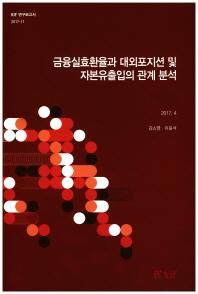 금융실효환율과 대외포지션 및 자본유출입의 관계 분석