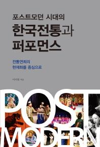 포스트모던 시대의 한국전통과 퍼포먼스