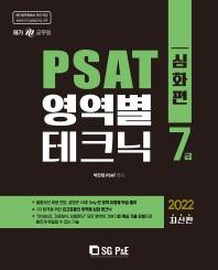 2022 7급 PSAT 영역별 테크닉 심화편