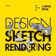 제품 디자이너를 위한 스케치와 렌더링
