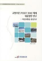 교통부문 POST 2012 체제 대응방안 연구(육상교통을 중심으로)