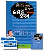 한국인에게 딱 맞는 김경일 중국어(CASSETTE TAPE 2개포함)