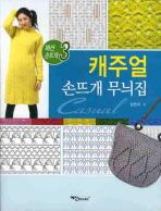 캐주얼 손뜨개 무늬집