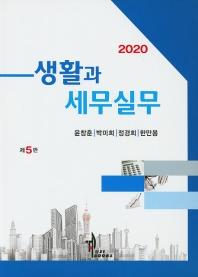 생활과 세무실무(2020)
