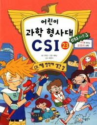 어린이 과학 형사대 CSI. 23: CSI 여름 방학에 생긴 일