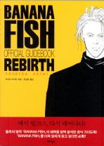 BANANA FISH(바나나피시) REBIRTH(OFFICIAL GUIDEBOOK)