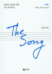 The Song(저성용)