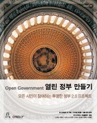 열린 정부 만들기