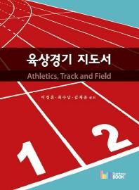 육상경기 지도서