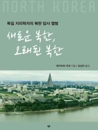 새로운 북한, 오래된 북한