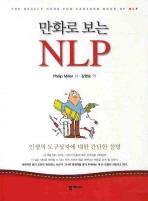만화로 보는 NLP
