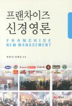 프랜차이즈 신경영론