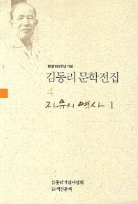 탄생 100주년 기념 김동리 문학전집. 4: 자유의 역사. 1