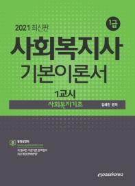 사회복지기초 기본이론서(사회복지사 1급 1교시)(2021)