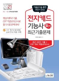 전자캐드기능사 필기 최근기출문제(2021)