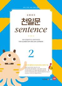 초등코치 천일문 Sentence. 2(세이펜 적용)