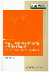 저출산 고령사회 동태적 분석을 위한 지역추적조사. 2: 정릉3동 영등2동 소태면 사례를 중심으로