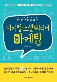 한 권으로 끝내는 디지털 소셜미디어 마케팅