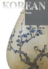Korean Art Book 백자 분청사기(일어판)