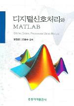 디지털신호처리와 MATLAB