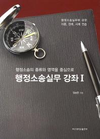 행정소송의 종류와 영역을 중심으로 행정소송실무 강좌. 1