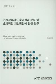 전자감독제도 운영성과 분석 및 효과적인 개선방안에 관한 연구