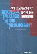 액체 크로마토그래피의 원리와 응용