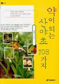 약이 되는 산야초 108가지