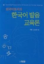 외국어로서의 한국어 발음교육론