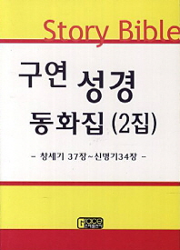 구연 성경 동화집(구약2집)