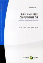 한국의 도시화 과정과 정부 정책에 관한 연구
